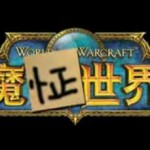 world-of-warcraft-real-life