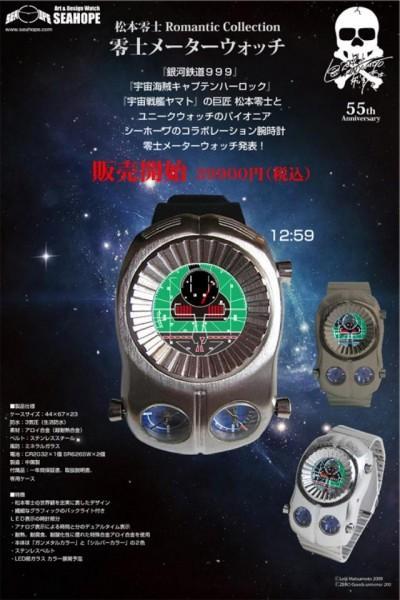 Matsumoto Time Piece (2)