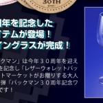 Pac Man wine 2