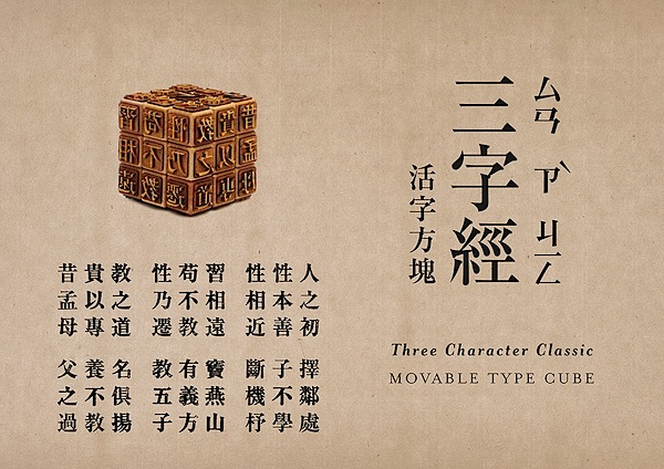 Movable Type Cube 1