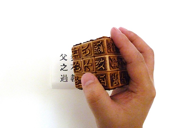 Movable Type Cube