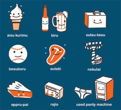 japanese_for_beginners_shirt