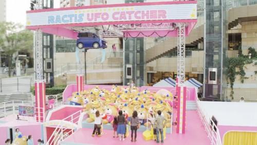 Big Share UFO Catcher Image