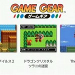 Game Gear 3DS Virtual Console Image