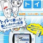 toylet-SEGA-interactive-urinal-1