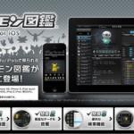 Pokedex for iOS Japanese image 1
