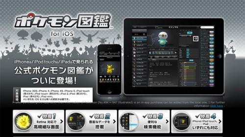 Pokedex for iOS Japanese image 4