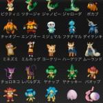 Pokedex for iOS Japanese image 3
