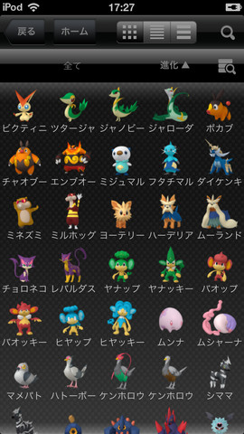 Pokedex for iOS Japanese image 3