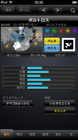 Pokedex for iOS Japanese image 4