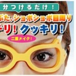 Anti-Wrinkle Glasses