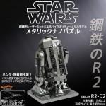 Laser-Cut Star Wars R2-D2 and Millennium Falcon Metallic Nano Puzzle 2