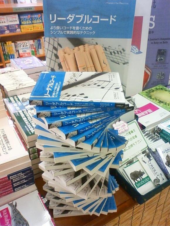 Spiral Book Tower