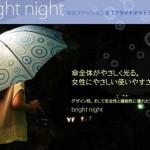 Bright Night Umbrella
