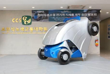 Armadillo T Folding Car 2