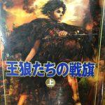 A Clash of Kings Japanese Cover (Arya Stark)