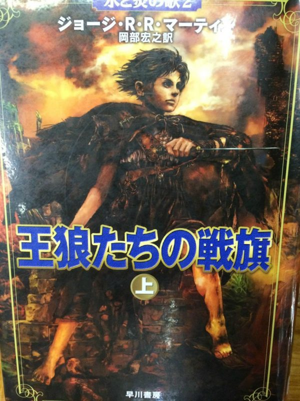 A Clash of Kings Japanese Cover (Arya Stark)