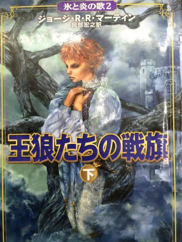 A Clash of Kings Japanese Cover (Sansa Stark)