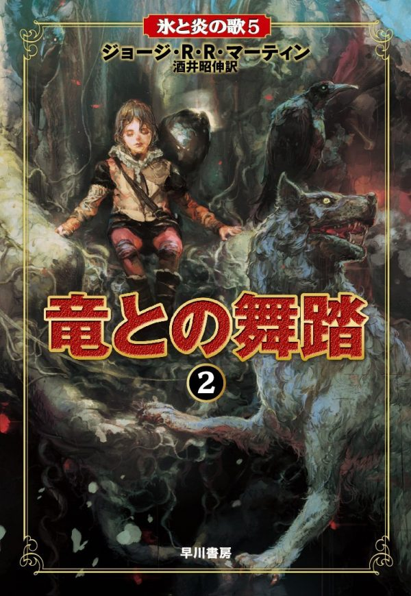 A Dance With Dragons Japanese Cover (Bran Stark)