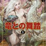 A Dance With Dragons Japanese Cover (Daenerys Targaryen)