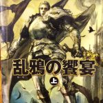 A Feast for Crows Japanese Cover (Brienne of Tarth)