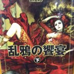 A Feast for Crows Japanese Cover (Cersei Lannister)