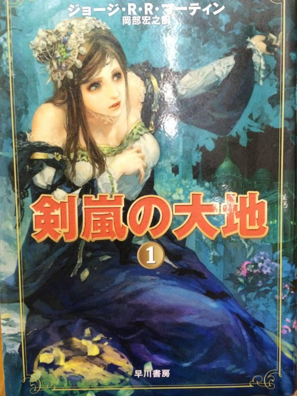 A Storm of Swords Japanese Cover (Margaery Tyrell)