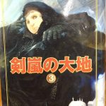 A Storm of Swords Japanese Cover (Samwell Tarly)
