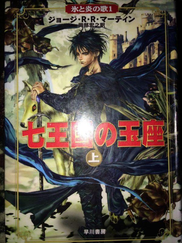 Game of Thrones Japanese Cover (Jon Snow)