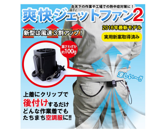 Best Funny Gadgets Sokai Jet Clothes Cooling Fan
