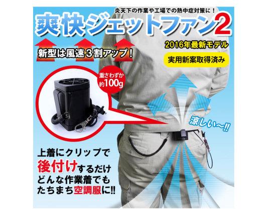 Best Funny Gadgets Sokai Jet Clothes Cooling Fan
